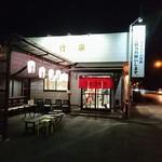 ラーメン専科 竹末食堂 - 外観(駐車場革から)