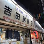 柳橋食堂 - 店構え
