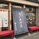 鎌倉おでん波平 - 外観