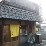 竹生 そば処 -