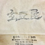 96739979 - 紙袋