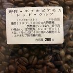 96739984 - 野性/エチオピアモカ/レッド・ウルフ
