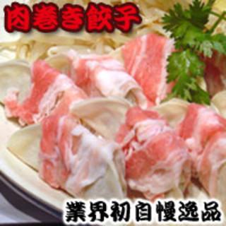 六本木餃子本舗 10/1から業界初の肉巻き餃子が大好評。