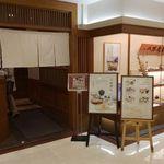 天ぷら新宿つな八 - 店頭