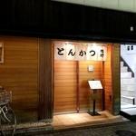 とんかつ 旭軒 - 神田西口商店街