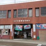 旬鮮館 - 漁協の1階がお店