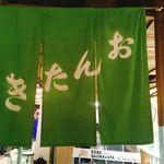 布引雄滝茶屋 - おんたき茶屋