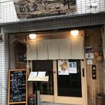 和食堂 たこ井 -