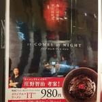 """96750817 - オリジナルラーメン """"IT"""""""