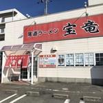 尾道ラーメン 宝竜 - 外観