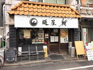 麺屋 翔 本店 - 外観