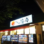 そば処 鐘庵  - 夜の小笠PA