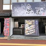 96761124 - 佐賀県 鳥栖市にある 老舗和食店です