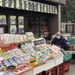 魚市商店 -