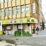 中華料理天鳳 - 外観
