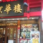 96774832 - 中華街のメインロード  有名店ですね