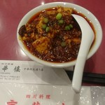 96774834 - お試し麻婆豆腐 ¥380