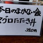 中華そば GO.TO.KU 仁 - 【2018.11.19(月)】メニュー