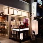 天ぷらスタンド KITSUNE - 地下鉄伏見駅徒歩2分です