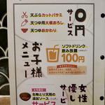 天ぷらスタンド KITSUNE - お得なサービス