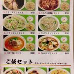 Eikarou - ランチメニュー2