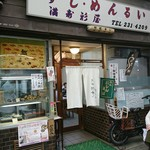 満寿形屋 - お店