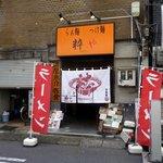 粋や - 2011/09/28撮影