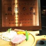 神戸牛 煌寿 -