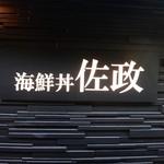 海鮮丼 佐政 - 外観