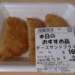 主婦の店 - 料理写真:チーズサンドフライ