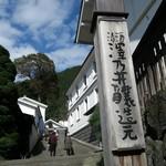澤乃井 きき酒処 - 小澤酒造