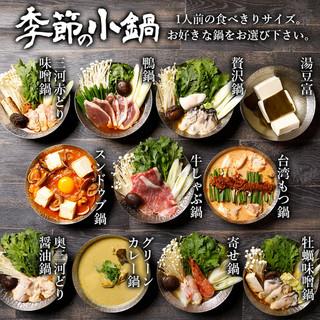 好きな鍋を独り占め♪当店名物鍋料理は1人前の食べきりサイズ!