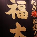 福太郎 - ☆こちらの大きな暖簾がお出迎え(^^)/☆