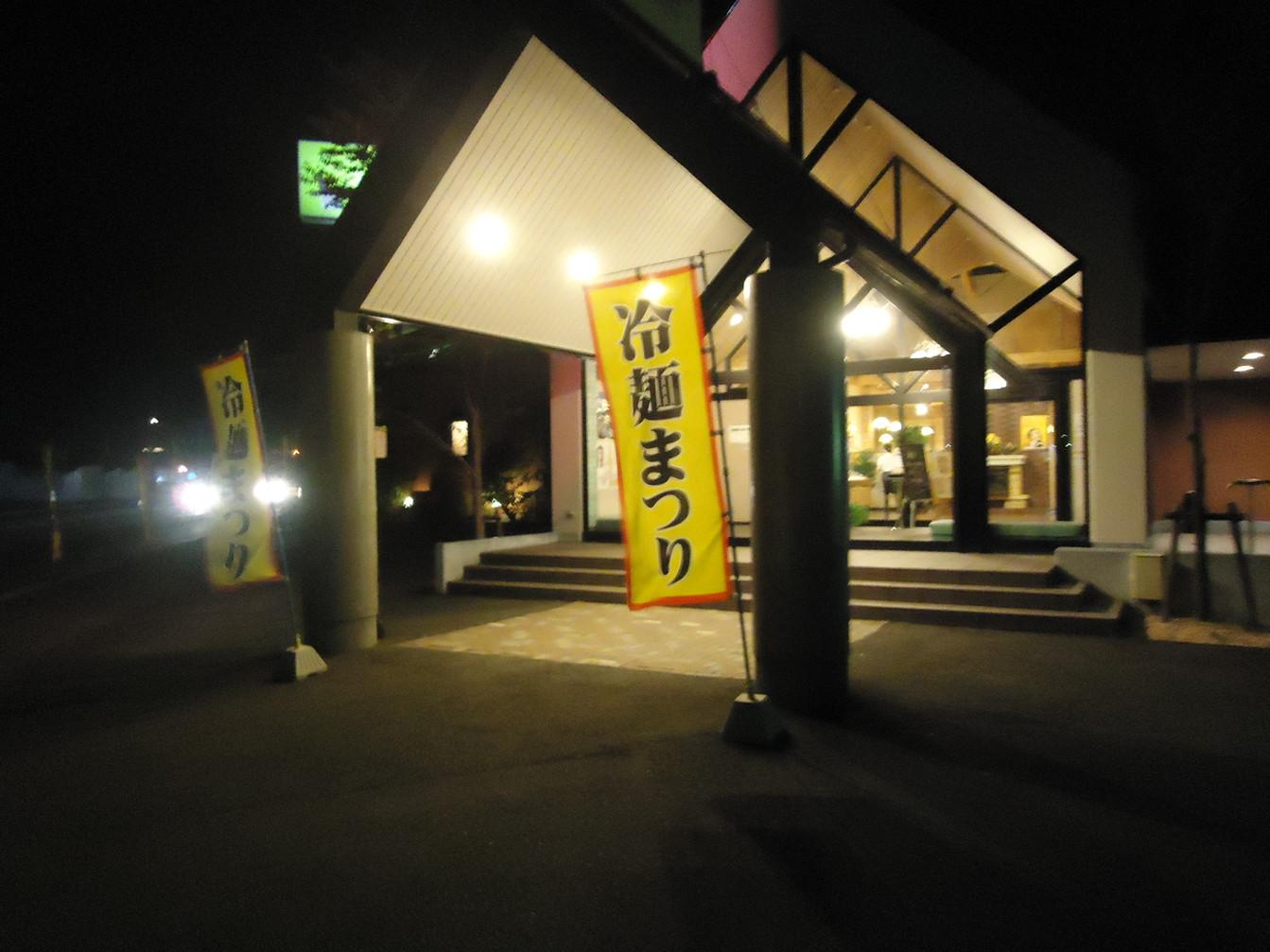 焼肉・冷麺ヤマト 水沢店