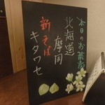 soba みのり - 本日のお蕎麦