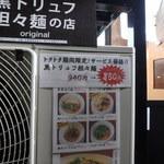 96819243 - 黒トリュフ担々麺 期間限定割引チラシ