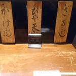 96821092 - 内観(カウンター)