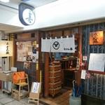 96821093 - 外観(入り口)