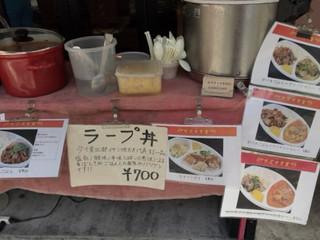 渋谷 ガパオ食堂 - お弁当売ってる