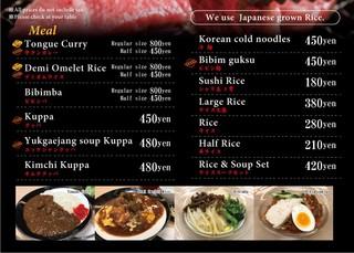肉いち枚 - English: staple staple food