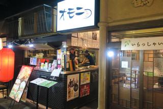 オモニ グランフロント大阪店