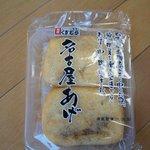 豆腐懐石 くすむら - 名古屋あげ