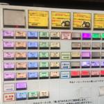ラーメン番長 銀次郎 - メニュー(券売機).