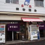 田宮酒店 - お店 外観