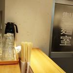超多加水自家製手揉み麺 きたかた食堂 - 製麺室を併設