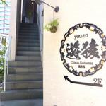 遊猿 - ディープな四谷三丁目の通りに...