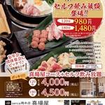 senca鶏本店 喜場屋 - メイン写真:
