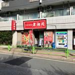 津湘苑 - お店外観