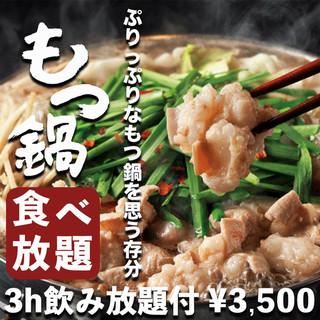 これぞ博多伝統の味!博多もつ鍋食べ放題コース3000円!