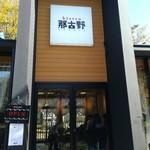 bistro 那古野 - 店舗入口